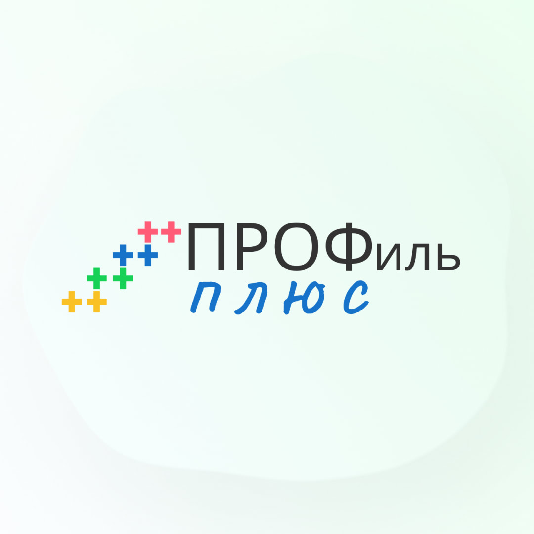 Клуб студентов-выпускников педклассов «ПРОФиль+»