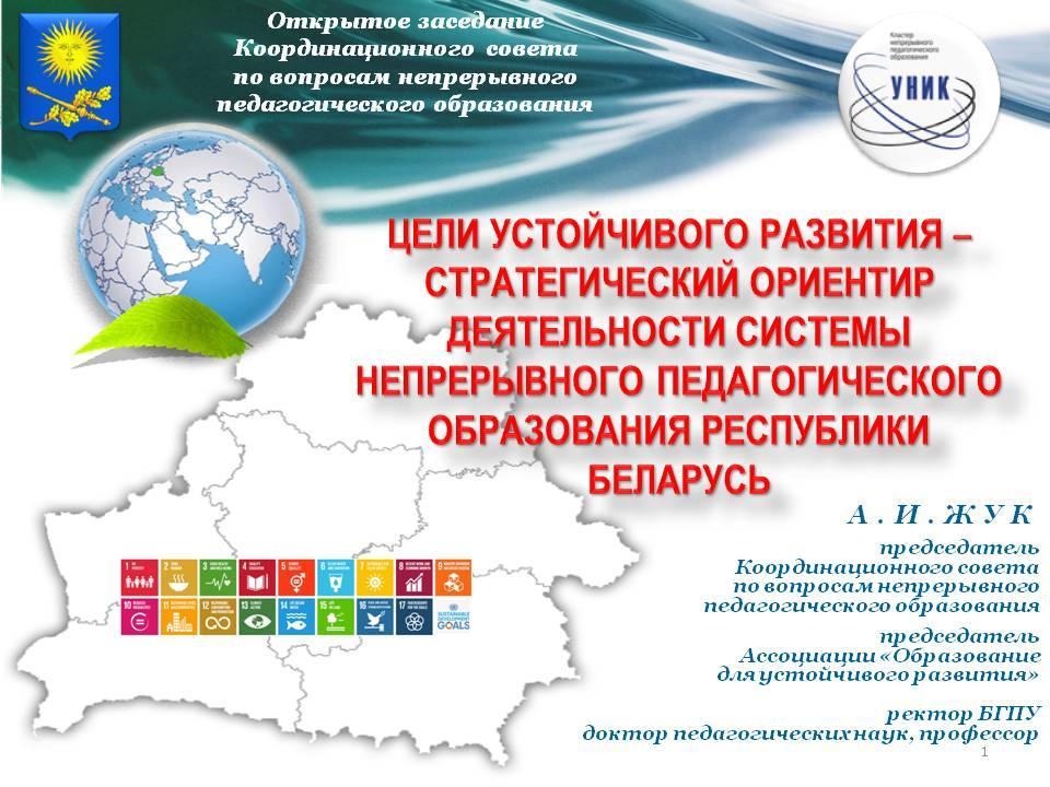 25 сентября 2017 года состоялось открытое заседание Координационного совета в рамках Декады «Образование в интересах устойчивого развития»