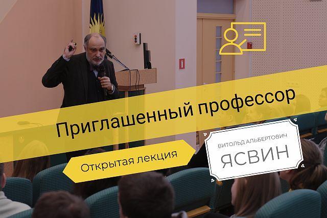 21 ноября 2018 года состоялась открытая лекция Витольда Альбертовича Ясвина