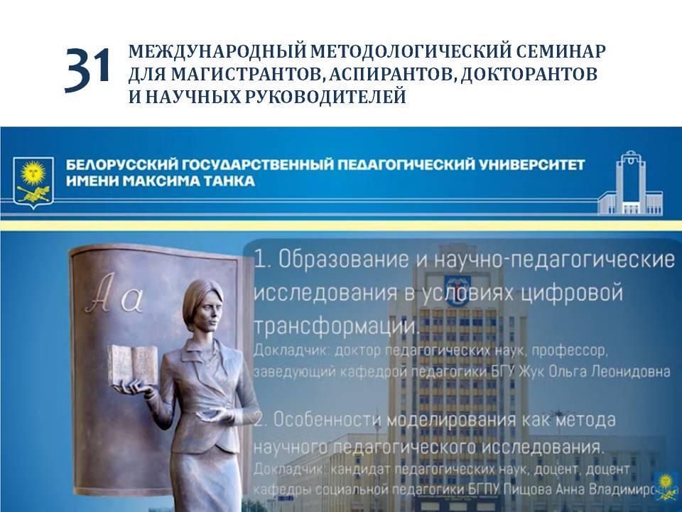 29 января 2019 года | О.Л.Жук (БГУ) | А.В.Пищова (ФСПТ БГПУ)