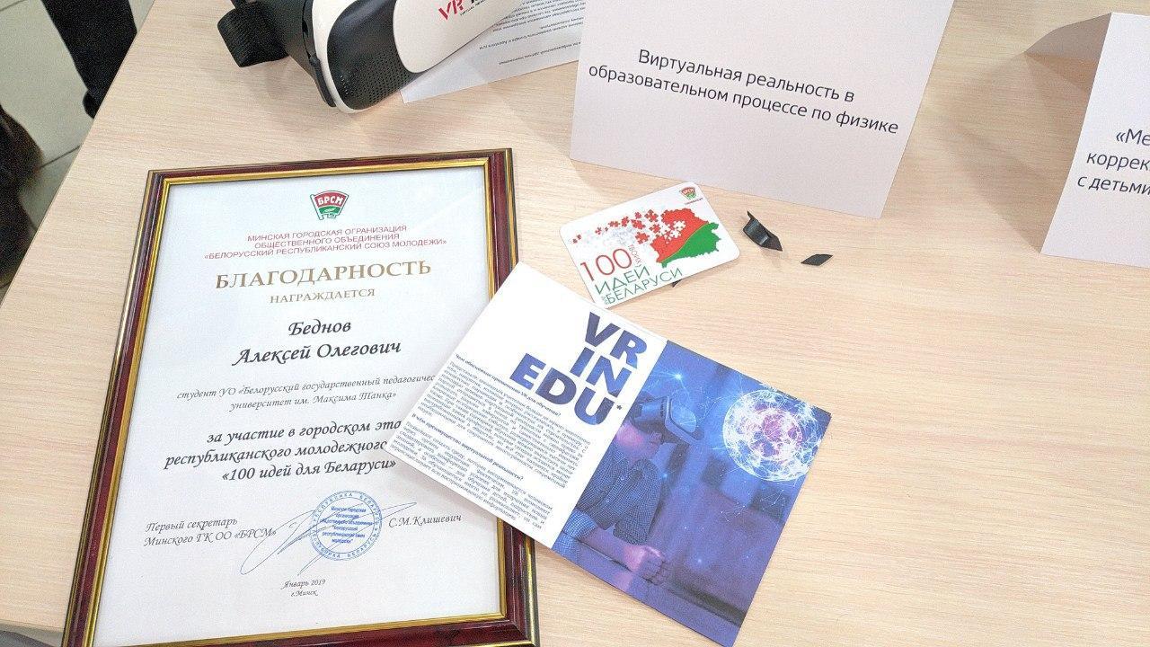 Поздравляем сотрудника ЦРПО Беднова Алексея Олеговича с прохождение на республиканский этап конкурса «100 идей для Беларуси»