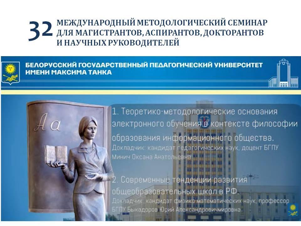 26 марта 2019 года | О.А.Минич (начальник ЦРИТ БГПУ) | Ю.А.Быкадоров (физико-математический факультет БГПУ)