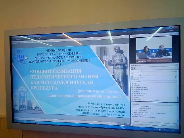 26 февраля 2020 года | начальник ЦРПО А.А.Позняк выступила на 38-ом заседании международного методологического семинара