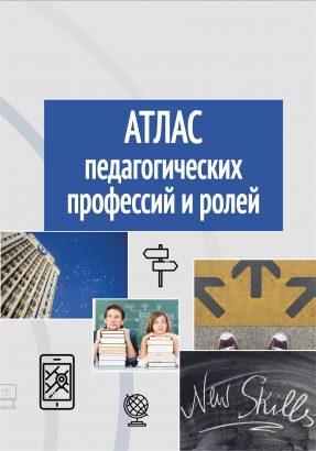 Присвоение грифа Министерства образования учебно-методическому комплексу для педагогических классов