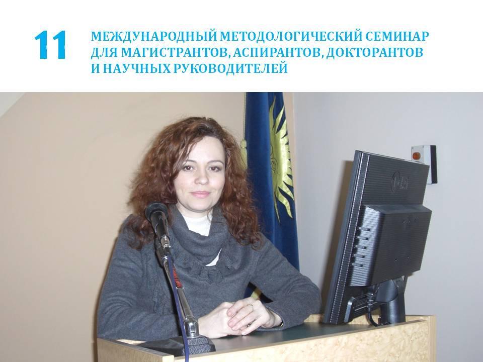 21 января 2016 года | И.И.Казимирская (профессор БГУ) | В.Н.Пунчик (кафедра педагогики БГПУ)