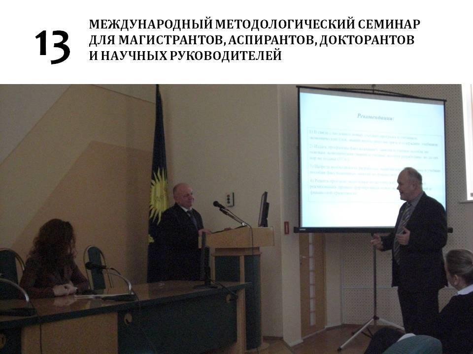 17 марта 2016 года | В.А.Листратенко (начальник УИЦ БГПУ) | Т.В.Масленок (библиотека БГПУ)