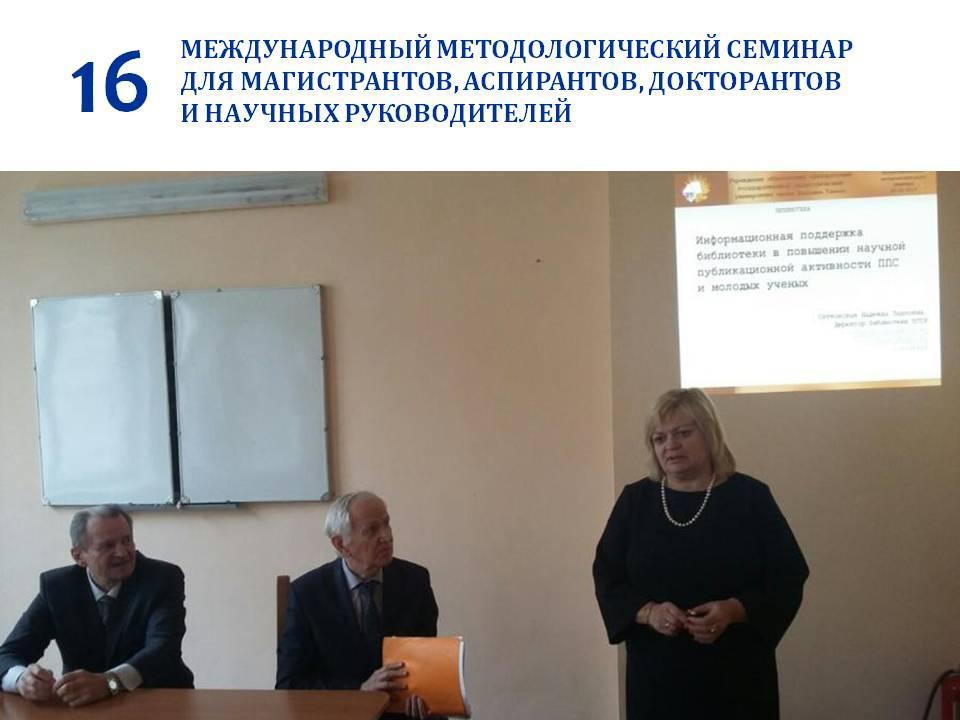 28 октября 2016 года | В.В.Чечет (профессор кафедры педагогики БГПУ) | Н.П.Сятковская (заведующий библиотекой БГПУ)