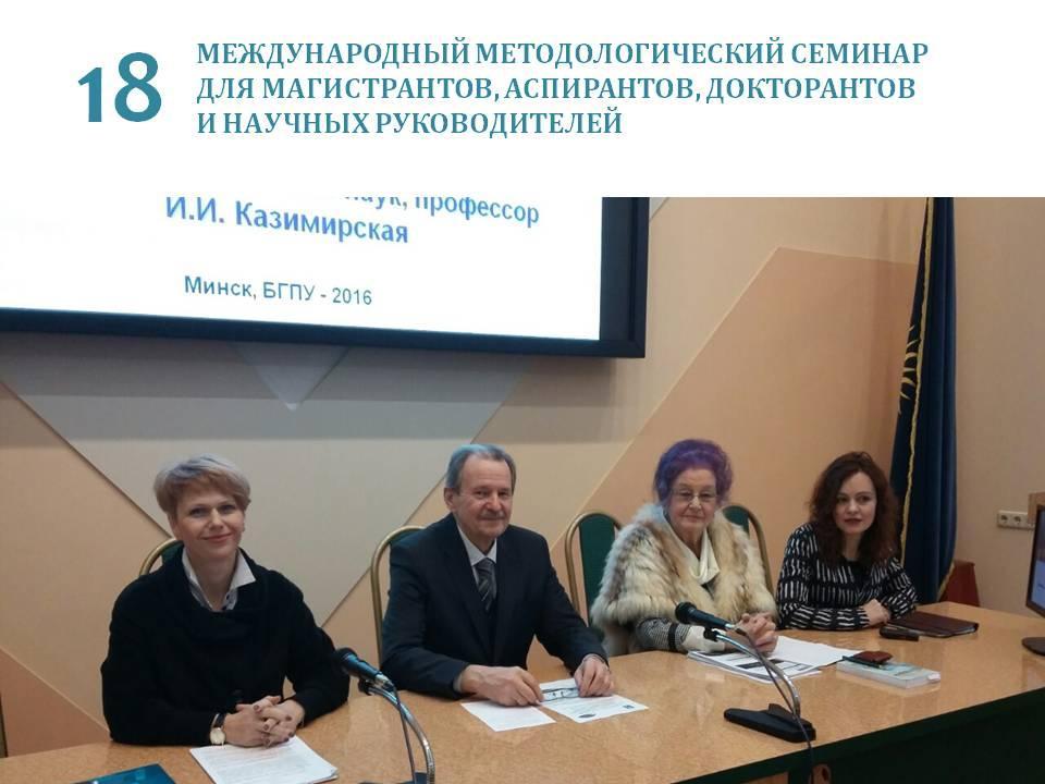 14 декабря 2016 года | А.А.Позняк (начальник ЦРПО БГПУ)  | И.И.Казимирская (БГУ)
