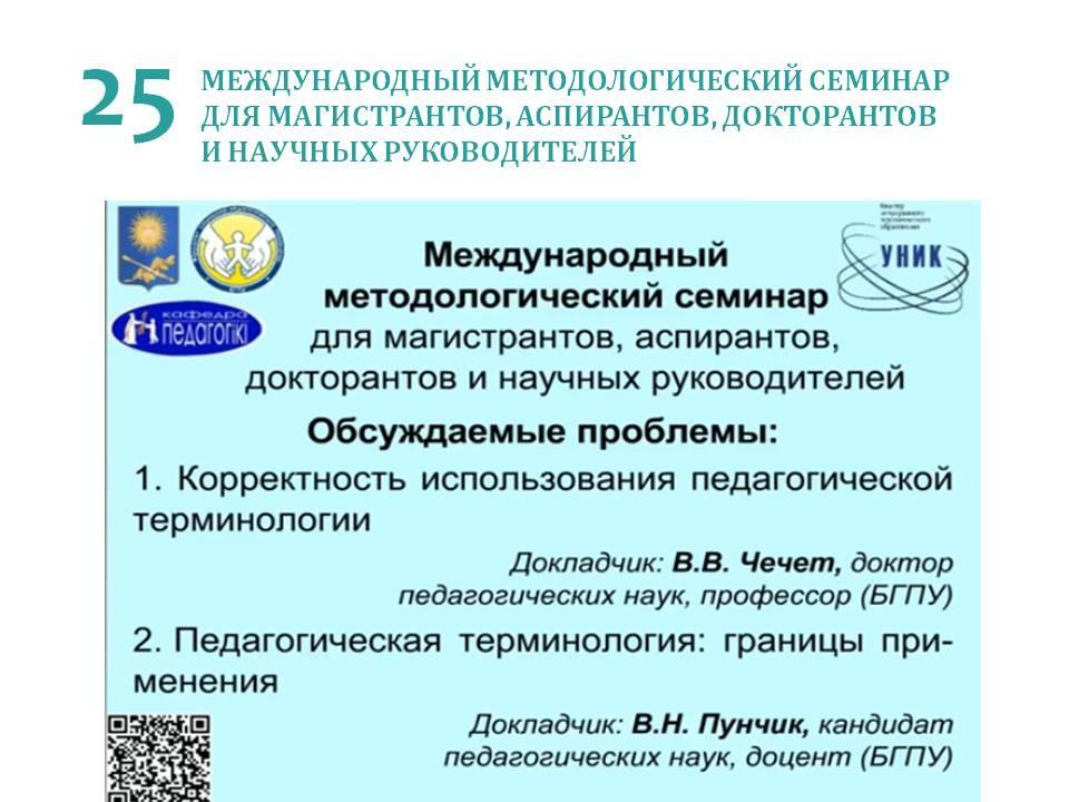 8 февраля 2018 года | В.В.Чечет | профессор ФСПТ БГПУ