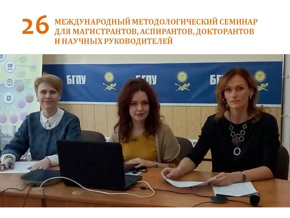 22 февраля 2018 года | начальник ЦРПО А.В.Позняк и Ю.Н.Егорова на 26-ом заседании Международного методологического семинара