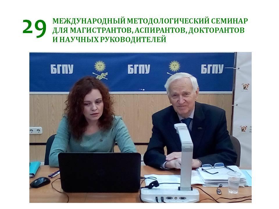 20 ноября 2018 года | В.В.Чечет (ФСПТ БГПУ) | В.В.Ильяшева (БрГУ)