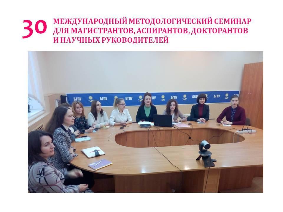 18 декабря 2018 года | В.Н.Пунчик | кафедра педагогики ФСПТ БГПУ