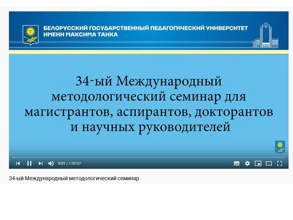 22 октября 2019 года | Л.Н.Воронецкая | кафедра педагогики ФСПТ БГПУ