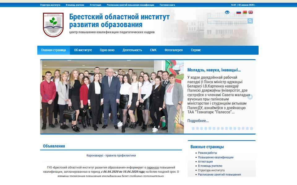 11 декабря 2019 года веб-презентация «Роль областного методического совета в обеспечении непрерывного педагогического образования»