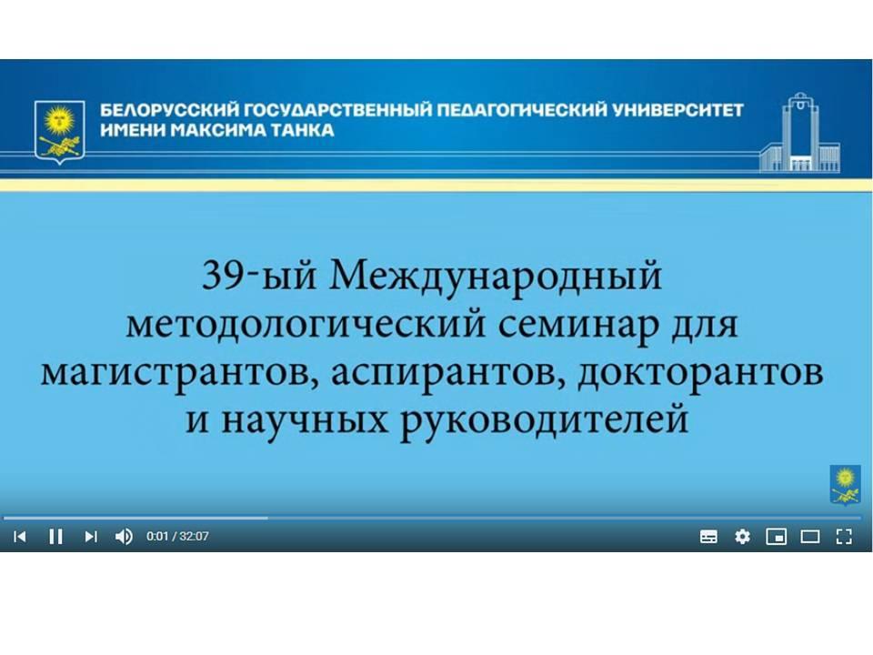 25 марта 2020 года | А.А.Белохвостов | ВГУ имени П.М.Машерова