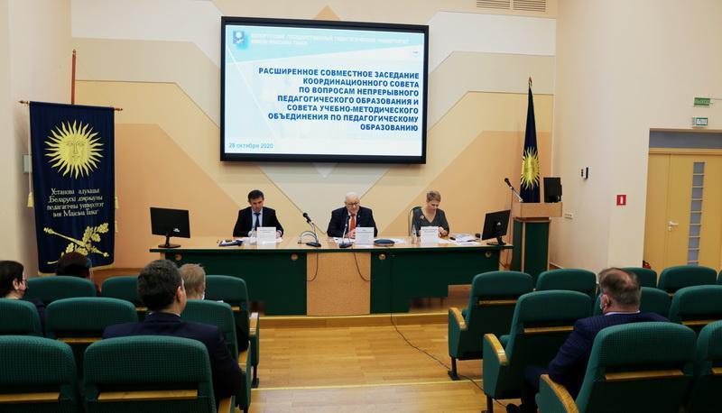 28 октября 2020 года состоялось расширенное совместное заседание Координационного совета по вопросам непрерывного педагогического образования и совета учебно-методического объединения по педагогическому образованию