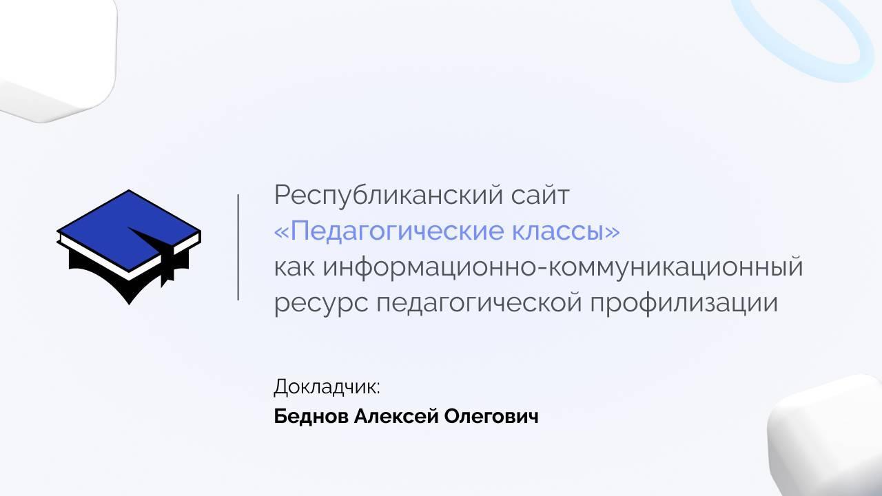Алексей Беднов выступил на заседании российско-белорусской сессии «УЧИТЕЛЬ БУДУЩЕГО: СТУДЕНЧЕСКИЕ ИНИЦИАТИВЫ И ПРОЕКТЫ»