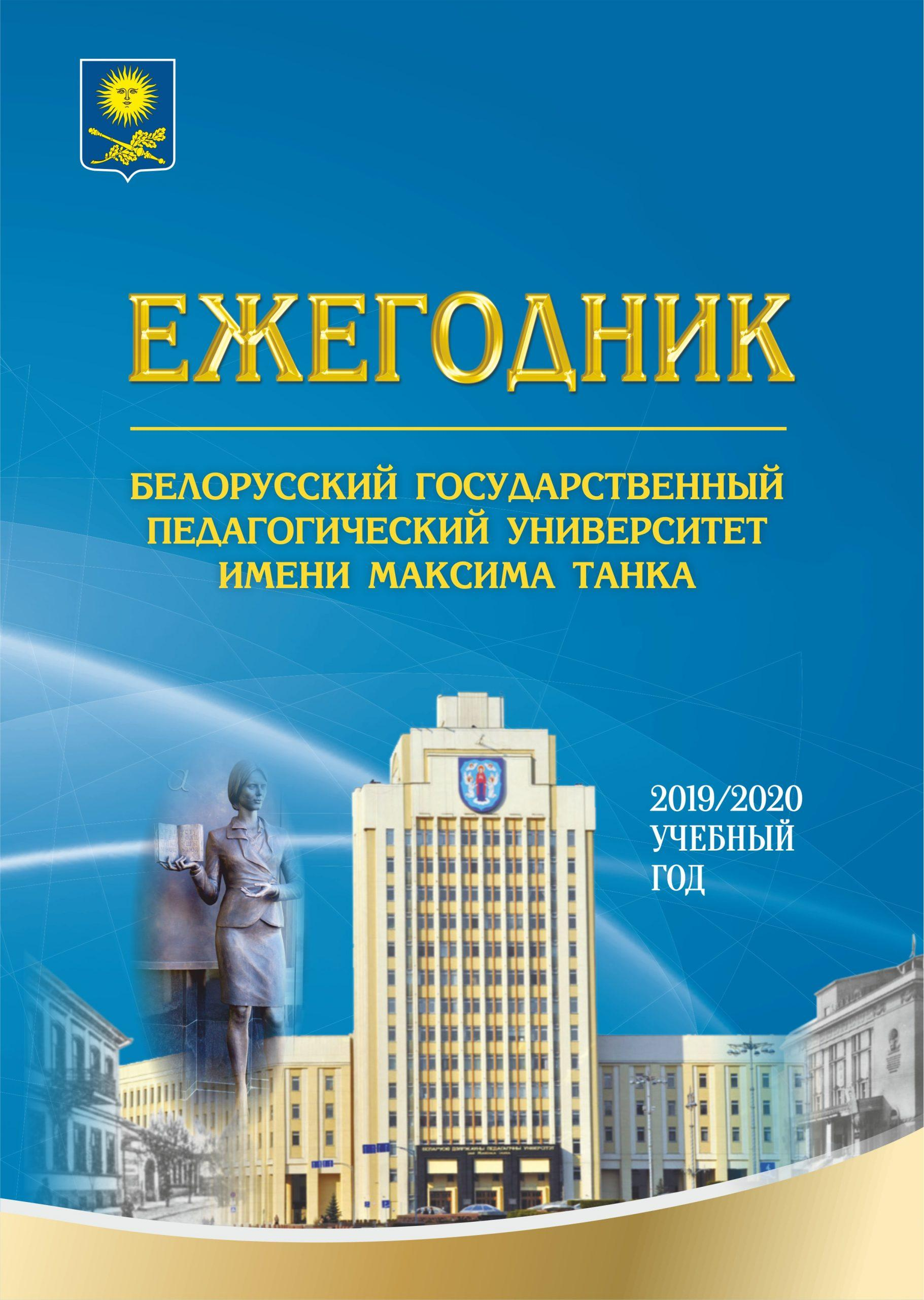 Ежегодник БГПУ 2019/2020 учебный год