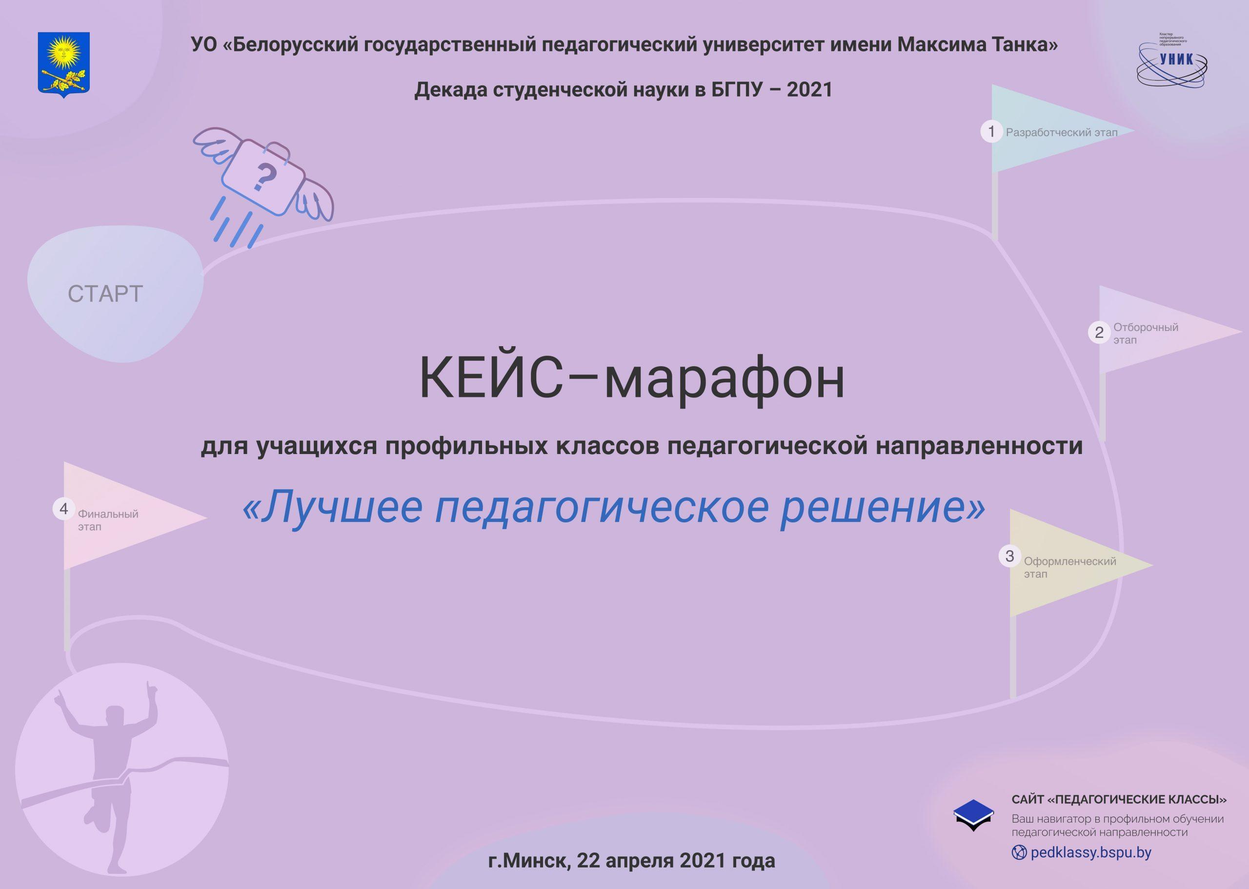 ЦРПО выступил организатором Кейс-марафона «Лучшее педагогическое решение» в рамках Декады студенческой науки в БГПУ