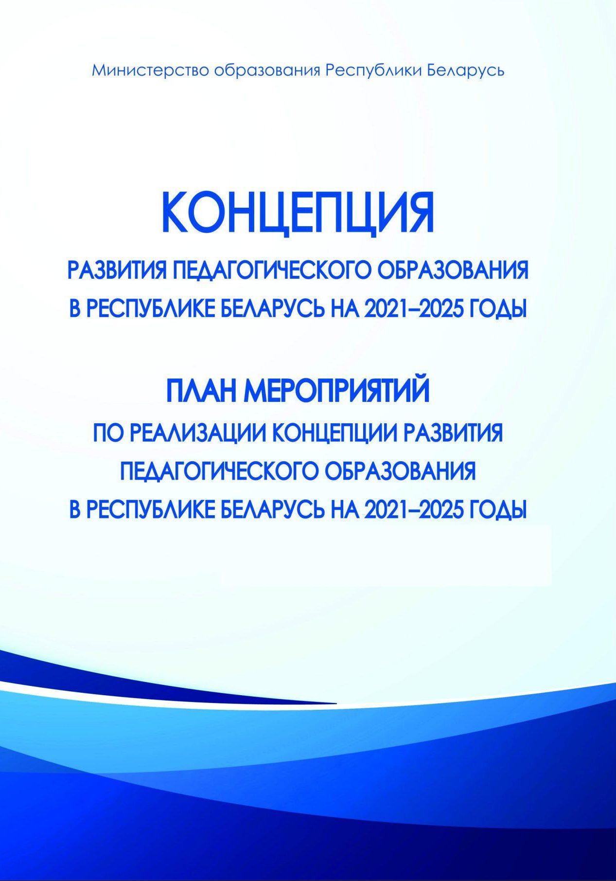 КОНЦЕПЦИЯ РАЗВИТИЯ ПЕДАГОГИЧЕСКОГО ОБРАЗОВАНИЯ В РЕСПУБЛИКЕ БЕЛАРУСЬ на 2021-2025 годы
